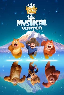 Boonie Bears: A Mystical Winter