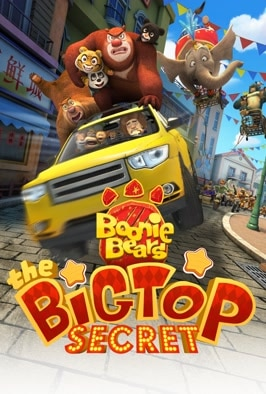 Boonie Bears: The Big Top Secret